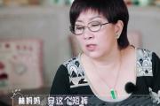 林志颖妈妈说陈若仪穿短裤不礼貌