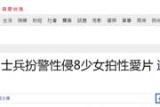 台湾士兵扮警察性侵8名少女 还拍视频逼迫