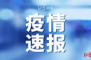 一对香港母子入境广东珠海确诊,详情公布