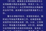 在云南失联女生遇害 警方:其男友与2人合谋杀人埋尸