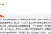 恒行2娱乐app:胡锡进:美方粗暴开拆中国代表团物品