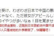 恒行2娱乐app:周庭向日本网友卖惨博同情 黄之锋赶紧借机捞一笔