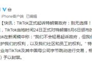 恒行2娱乐app:TikTok正式起诉美国政府:不轻易起诉政府 别无选择