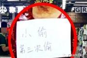 恒行2娱乐app:偷拿排骨,阿婆在超市门口被挂牌示众?!店家:经本人同意
