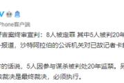 恒行2娱乐app:卡舒吉案终审宣判:8人被定罪其中5人被判20年监禁