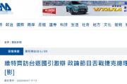 """恒行2娱乐app:""""小男孩""""回国犟嘴:我可没说台湾是""""独立国家"""""""