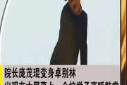 恒行2平台代理:川美校庆院长变身卓别林逗笑全场