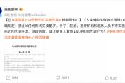 """恒行2娱乐app:中央政法委点名批""""代孕"""",这些落马官员也曾""""代孕""""生子"""