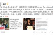 陈冲女儿哈佛毕业